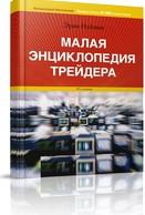 Малая энциклопедия трейдинга