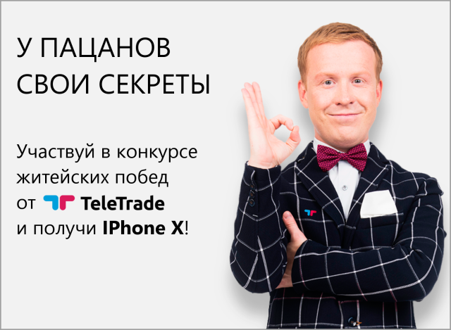 TeleTrade дарит iPhone X