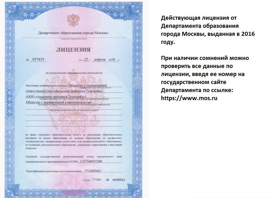 Лицензия ТелеТрейд от департамента образования