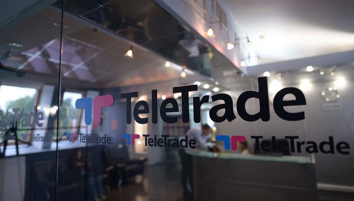 Телетрейд отзывы о работе в компании