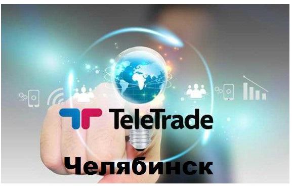 teletrade-cheliabinsk2-teletraderu.com
